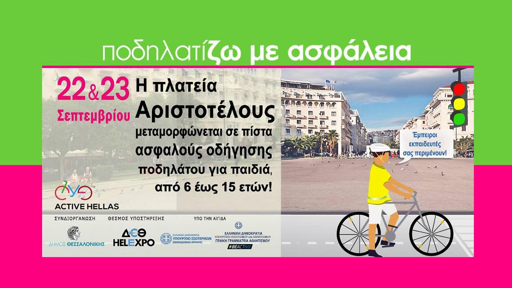 Το ΠοδηλατίΖΩ με ασφάλεια στην πλατεία Αριστοτέλους, 22 & 23 Σεπτεμβρίου article cover image