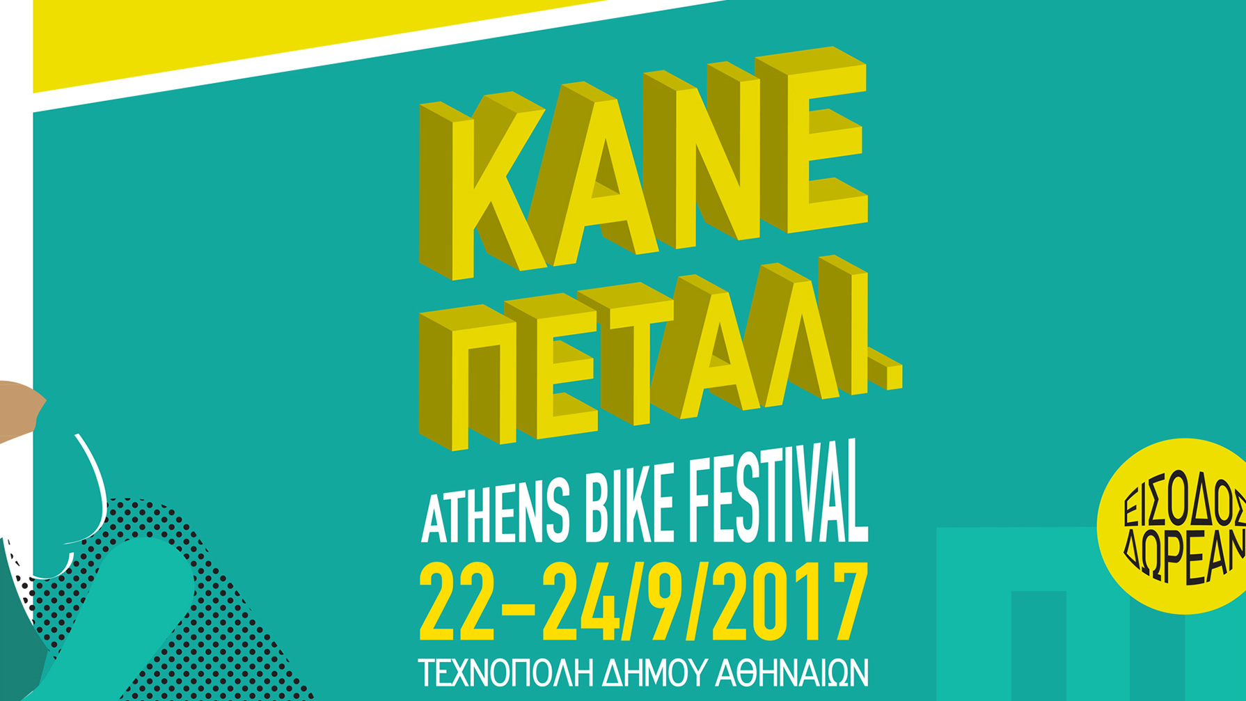 H Orient Bikes στο Bike Fest Athens 2017 article cover image