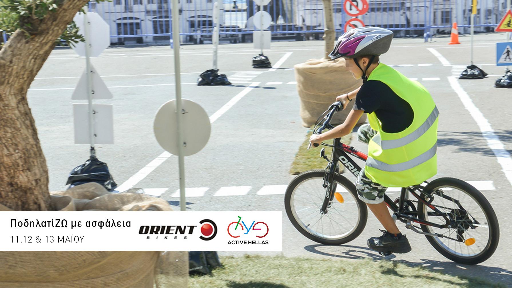 Το ΠοδηλατίΖΩ με ασφάλεια στην παραλία της Θεσσαλονίκης 11, 12 & 13 Μαΐου article cover image