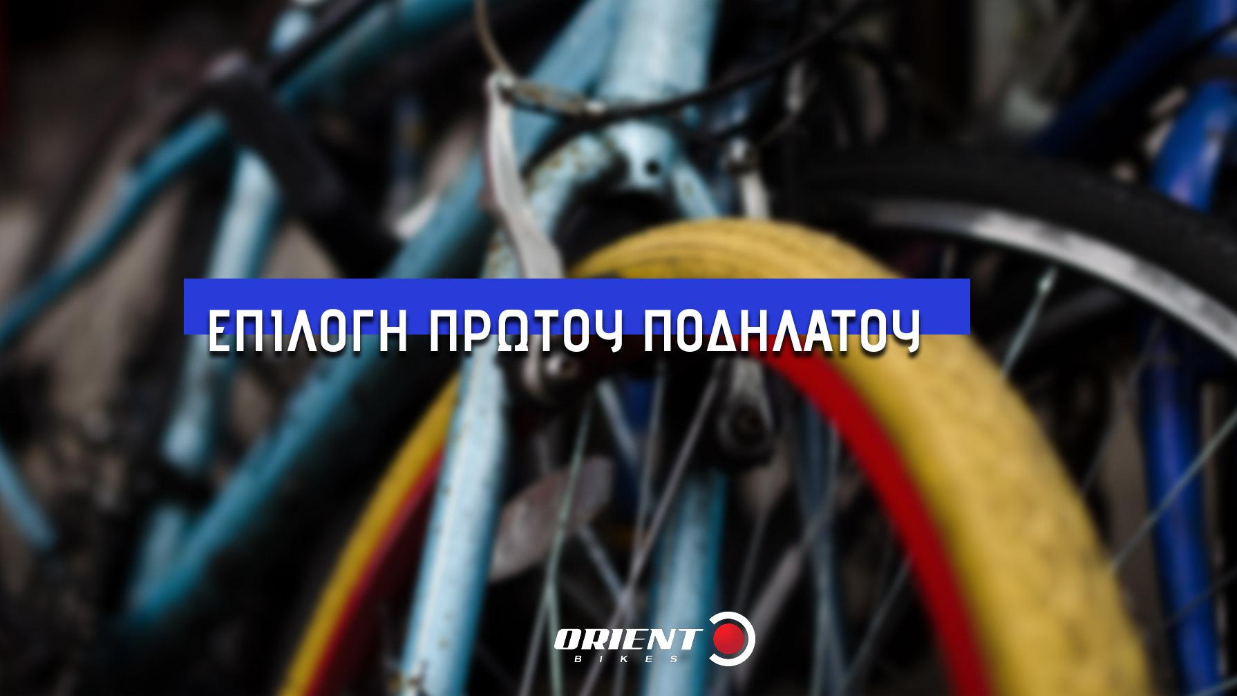 Οι καλύτερες επιλογές για το πρώτο σου ποδήλατο! article cover image